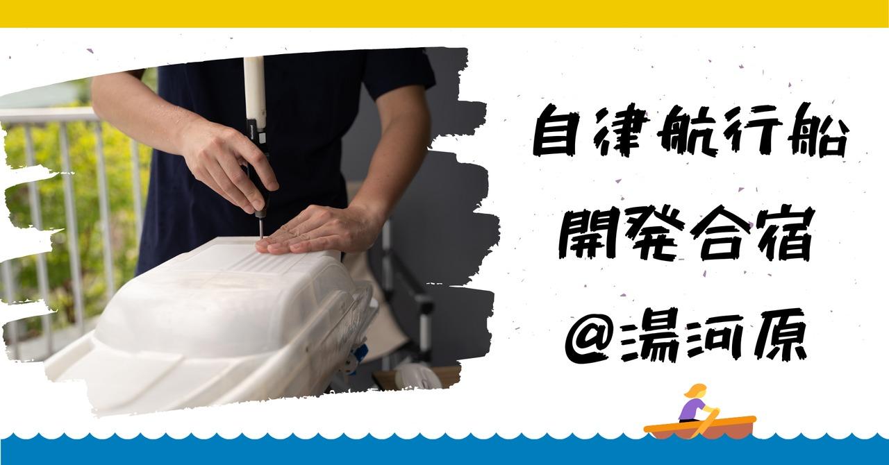 活動レポート #2|初めての自律航行船開発合宿@神奈川・湯河原