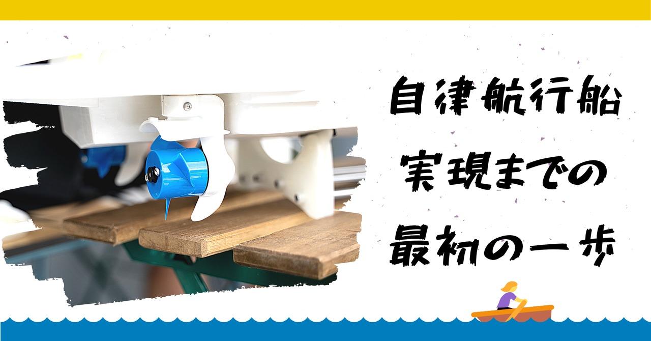 活動レポート #1|自律航行船ミニチュアモデルの進水式を行いました!